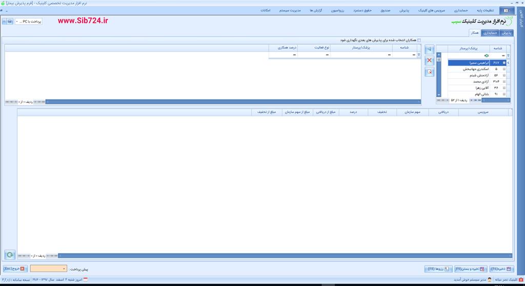 نرم افزار کلینیک - همکاری در خدمات