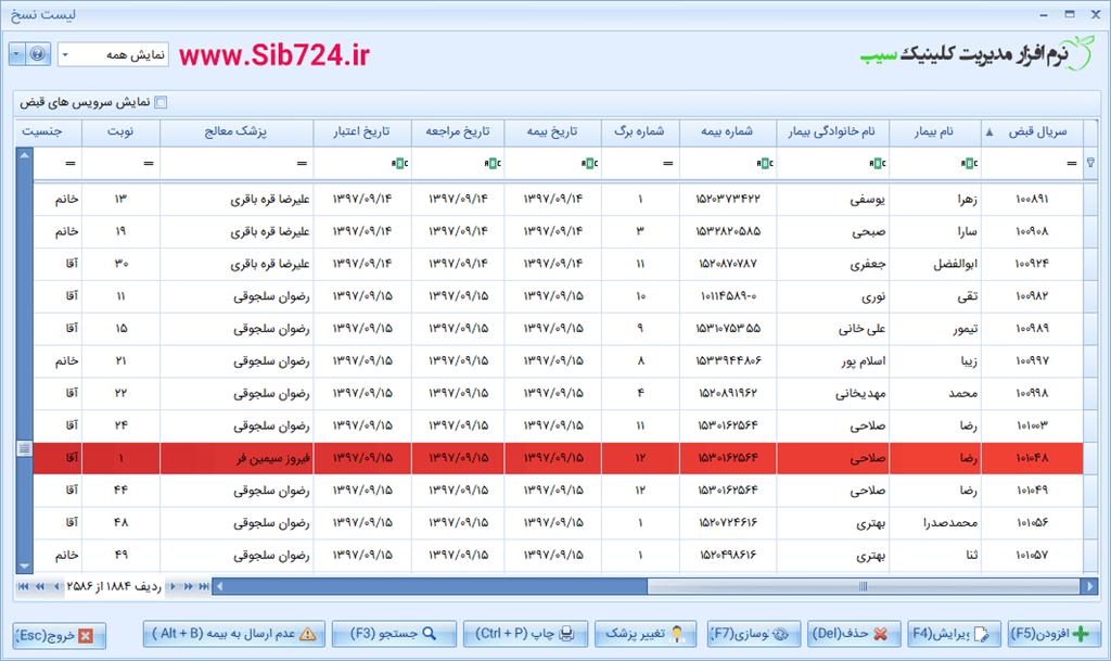 نرم افزار کلینیک - لیست نسخ ثبت شده