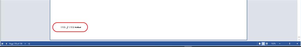 نرم افزار کلینیک - تعداد صفحات گزارش
