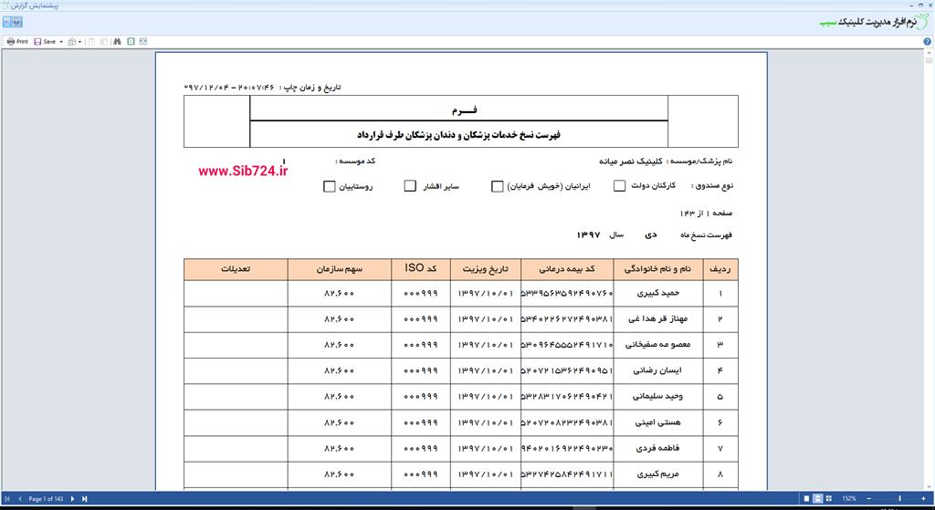 نرم افزار کلینیک - گزارش فهرست خدمات پزشکان و درمانگران